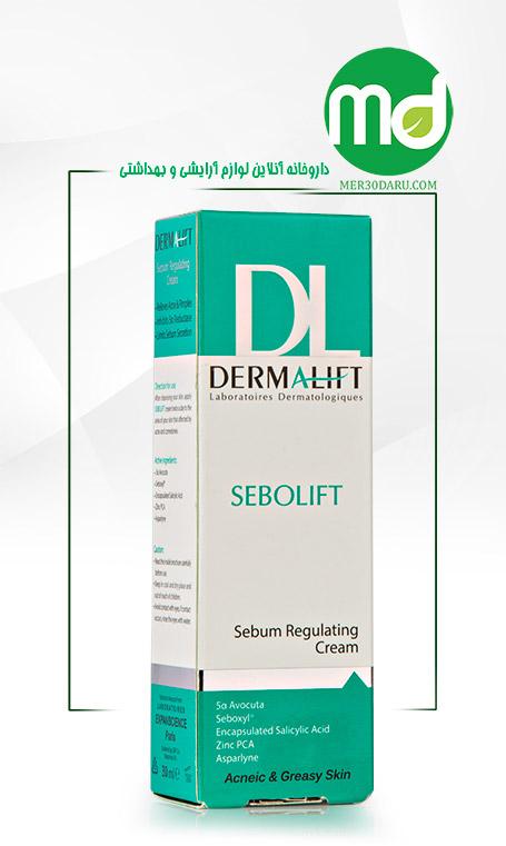 کرم درمالیفت سبولیفت کنترل کننده چربی پوست